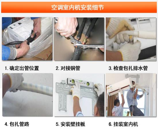 空调室内机安装一般分为确定出管位置,对接铜管,检查-对接-包扎排水