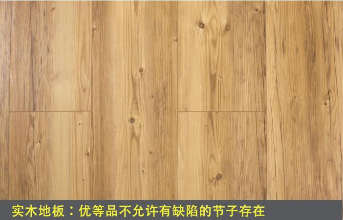 有的地板采用的木材被大量的虫蛀过