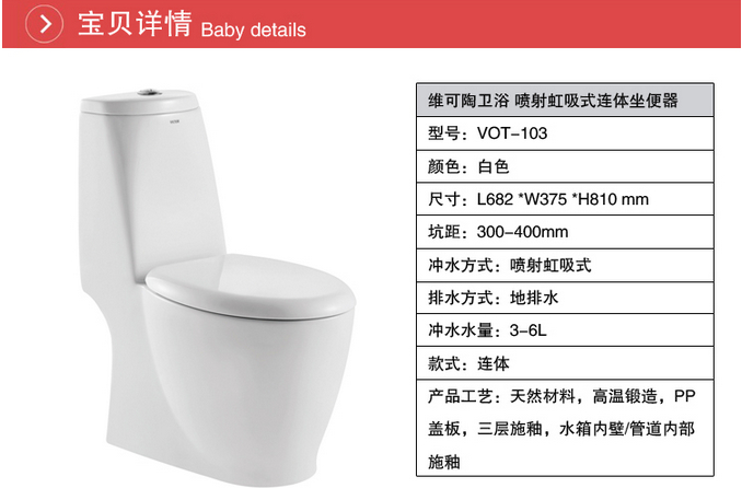 【维可陶卫浴 vot-103喷射虹吸式马桶坐便器