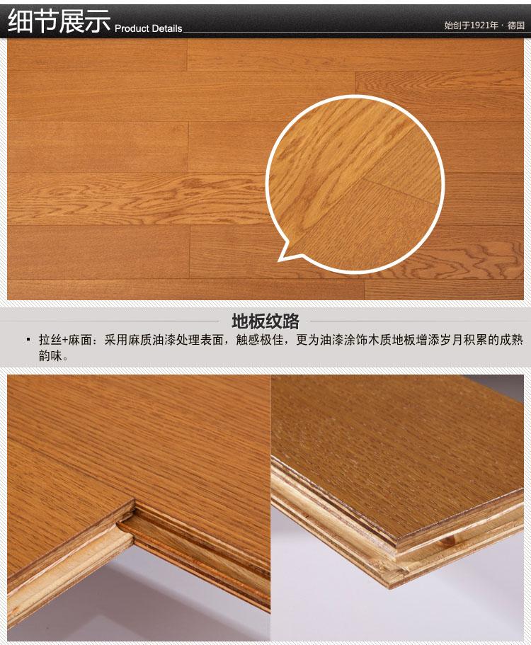 【菲林格尔地板 多层实木复合地板