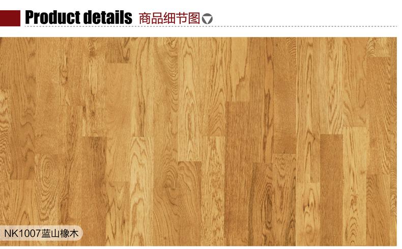 【圣象地板 康树三层实木复合地板 橡木系列 木地板