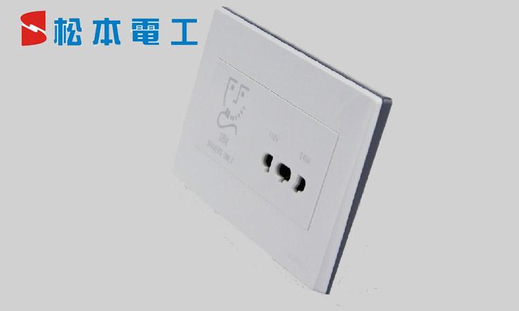 【松本电工110/240v刮须插座(内附变压器及过流保护)