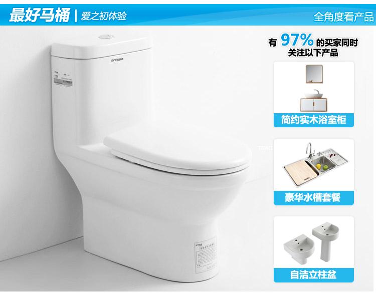 【安华卫浴 全坑距节水静音马桶