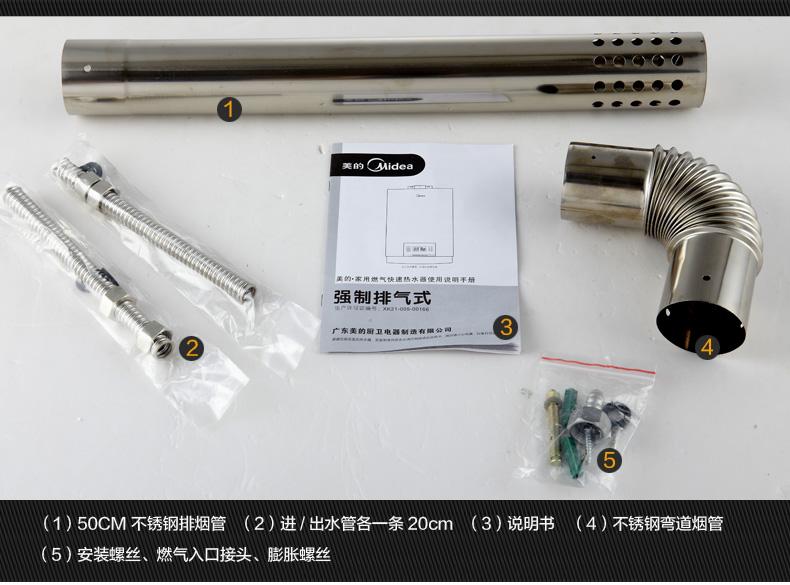 jsq22-12hwb美的燃气热水器