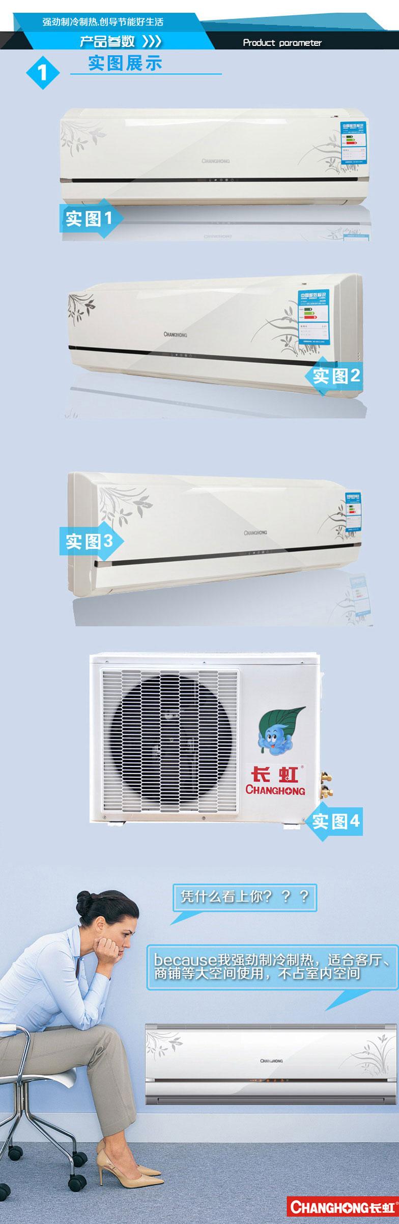 长虹空调型号:kfr-35gw/dht1(w1-h)+2
