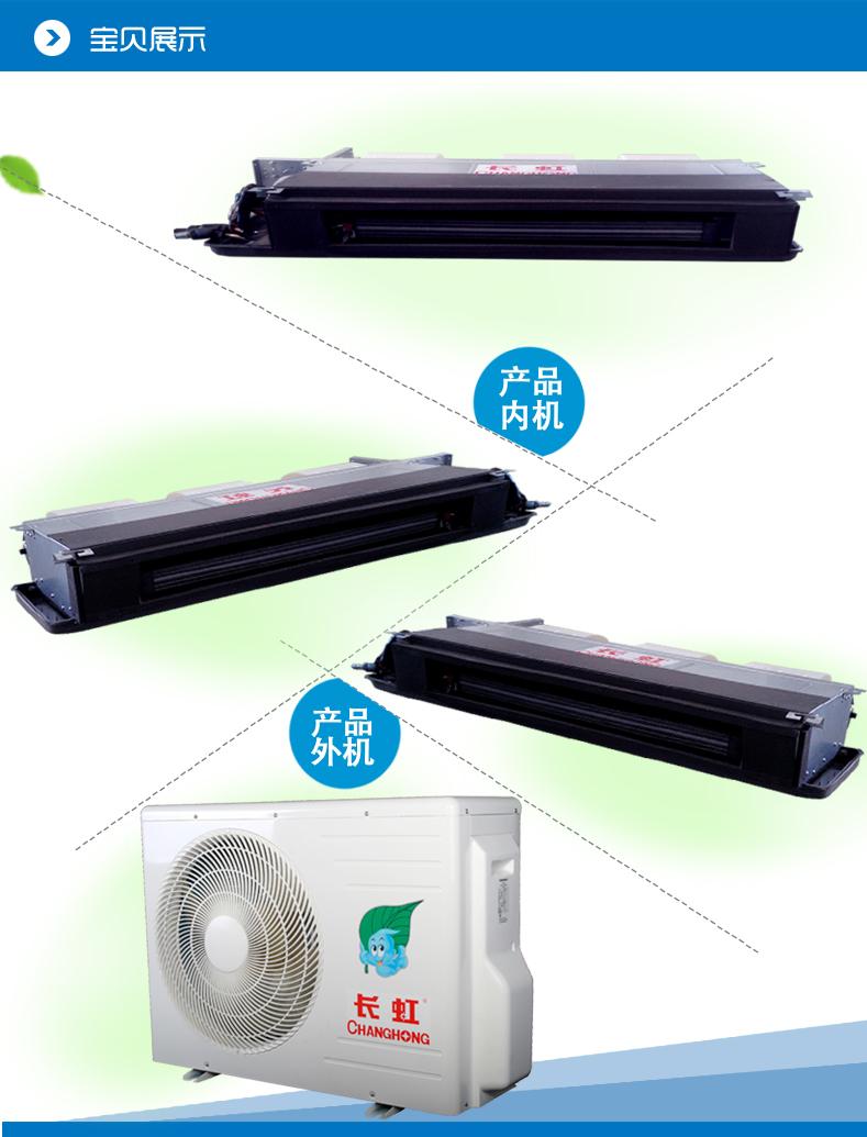 长虹空调型号:chf50/dcb