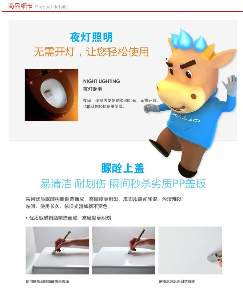 【jomoo九牧洁身器智能马桶盖冲洗器