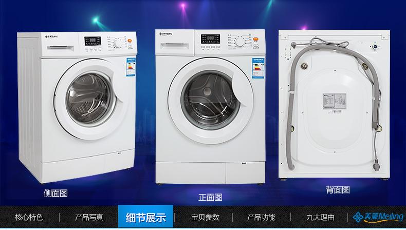 洗衣机/滚筒/全自动/6】
