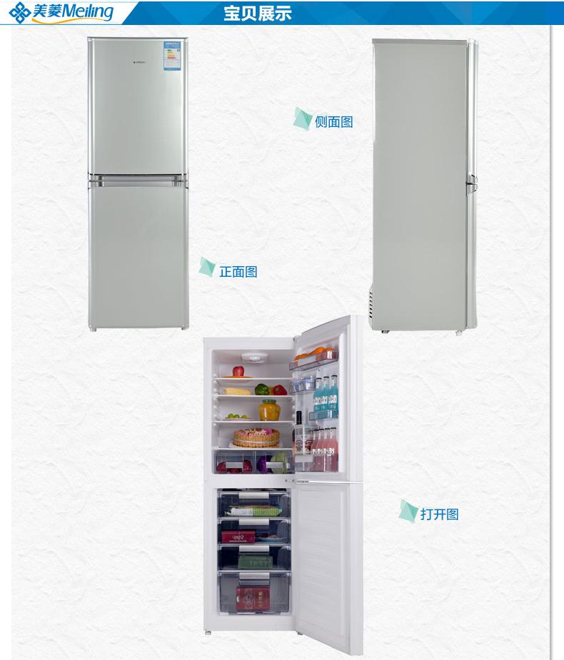 冰箱冷柜机型:冷藏冷冻冰箱