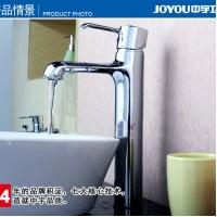 JOYOU 中宇 冷热水面盆龙头 碗盆龙头WJY00136
