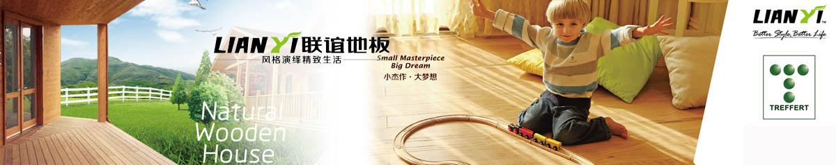 【联谊地板】济南白鹤装饰材料市场专卖店