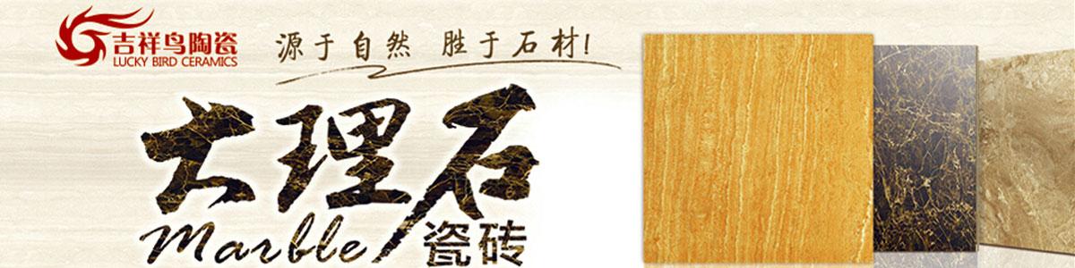 品牌广告: 产品总数:49 经销商总数:6 产品分类 吉祥鸟陶瓷网店 联