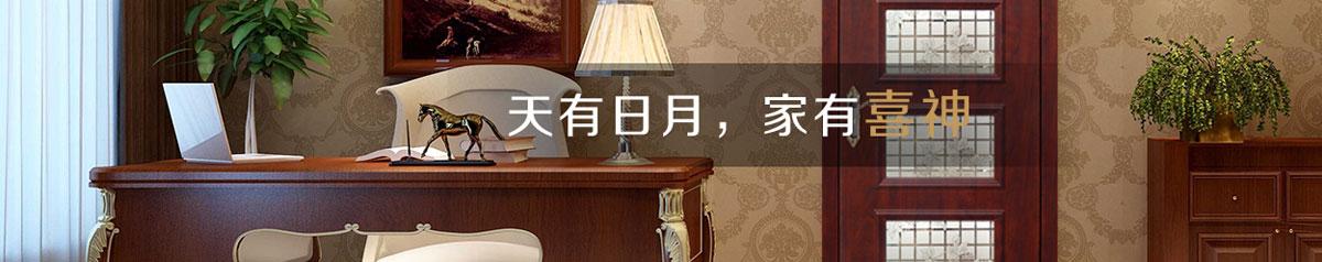 【喜神木门 实木复合油漆门