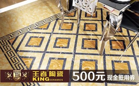 王者陶瓷500元现金抵用券