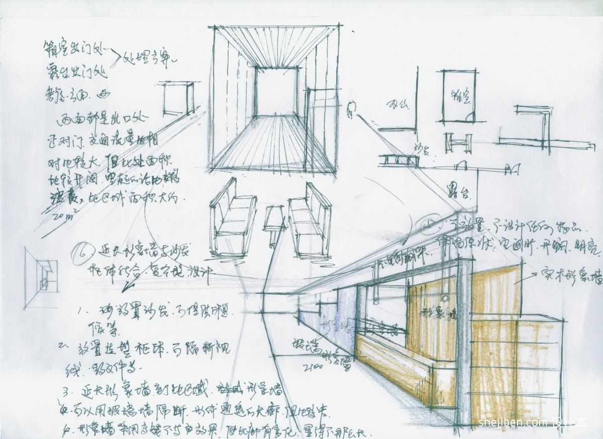 设计生命(全景案例论文)空间_罗红彦的办公空间室内设计任务书草图图片
