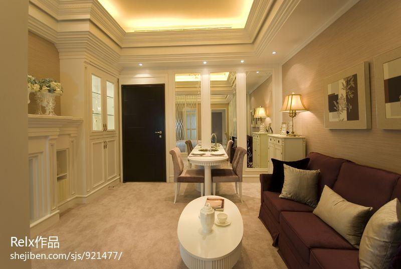 欧式风格 小户型 客厅餐厅一体 效果图 装修 效果图