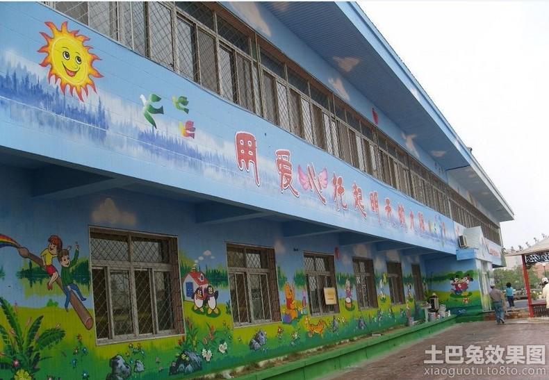 幼儿园外墙壁画图片装修效果图