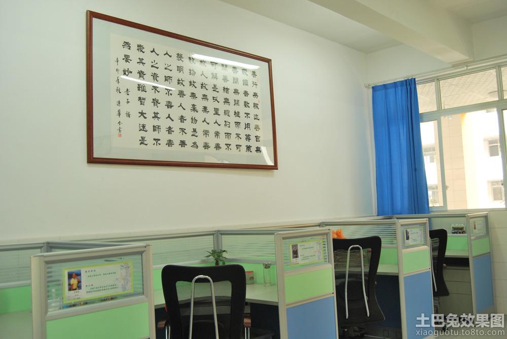 小面积学校办公室设计图装修效果图