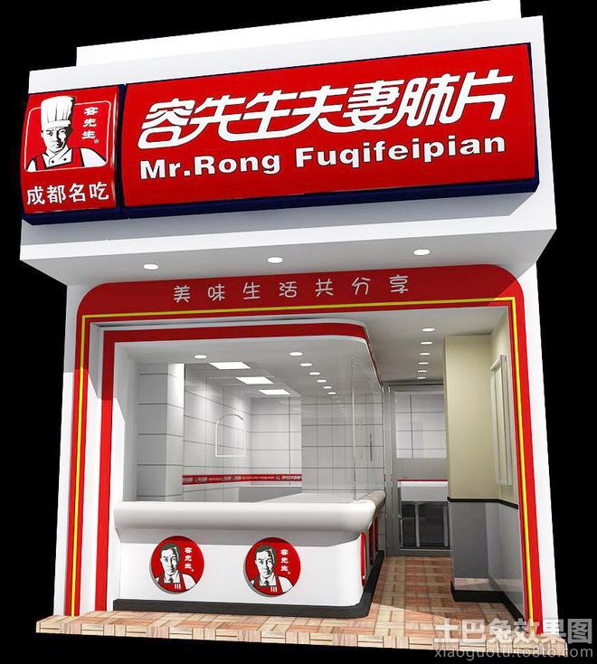 整体熟食店装修设计装修效果图_第8张 - 家居图库