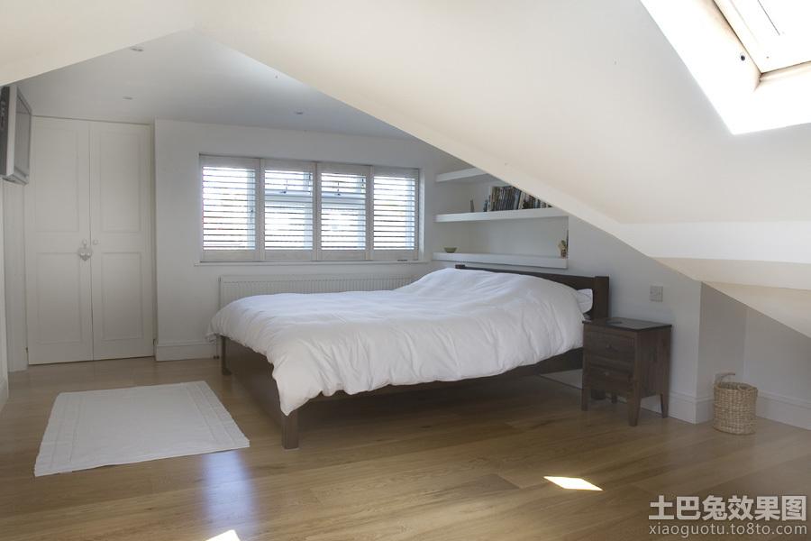 小户型卧室阁楼效果图装修效果图_第5张 - 家居图库