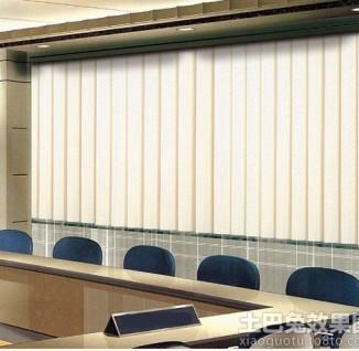 办公室会议室窗帘效果图(2/8)