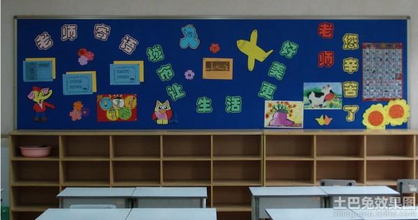 幼儿园中班教室墙面布置设计装修效果图