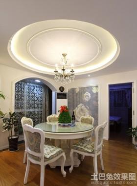 欧式田园餐厅圆形吊顶装修效果图图片
