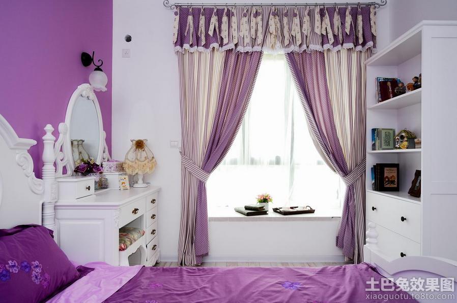 女生卧室紫色窗帘效果图大全